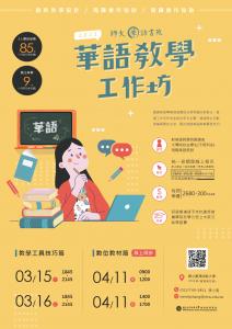 臺師大(線上同步課程) 2021華語教學工作坊-混成式教學篇