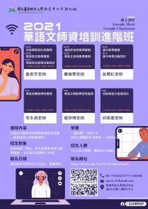 2021華語文師資培訓進階班招生中!