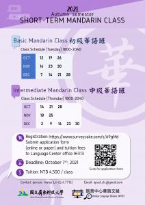 2021Autumn semester SHORT-TERM MANDARIN CLASS 【110-1華語短期班】