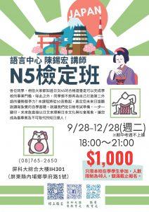 110-1【日文N5檢定班】招生中!